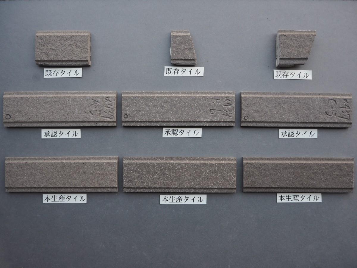 乾式無釉山石面45三丁タイル145×45 関東地区某現場