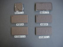 施釉特面45二丁タイル95×45 関東地区某現場