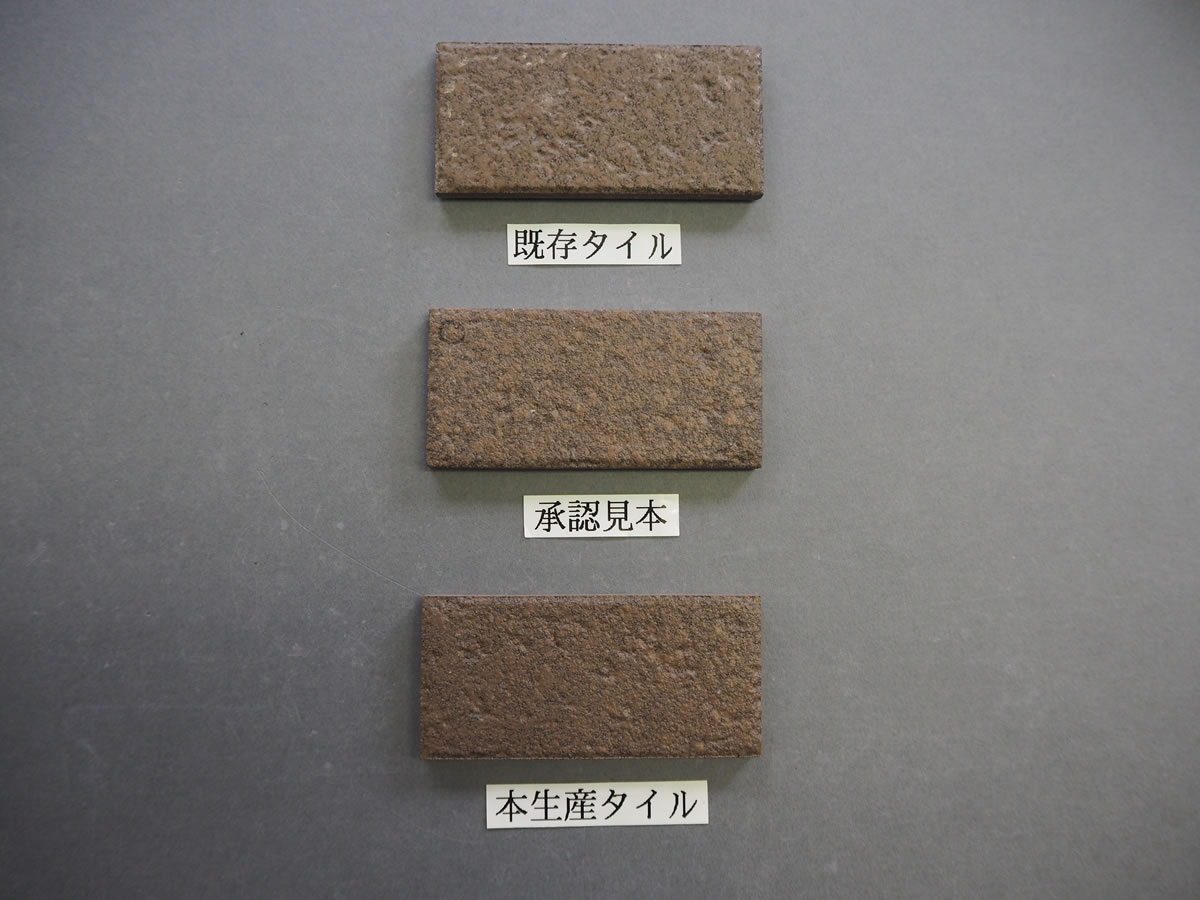 施釉特面45二丁タイル 関東地区某現場