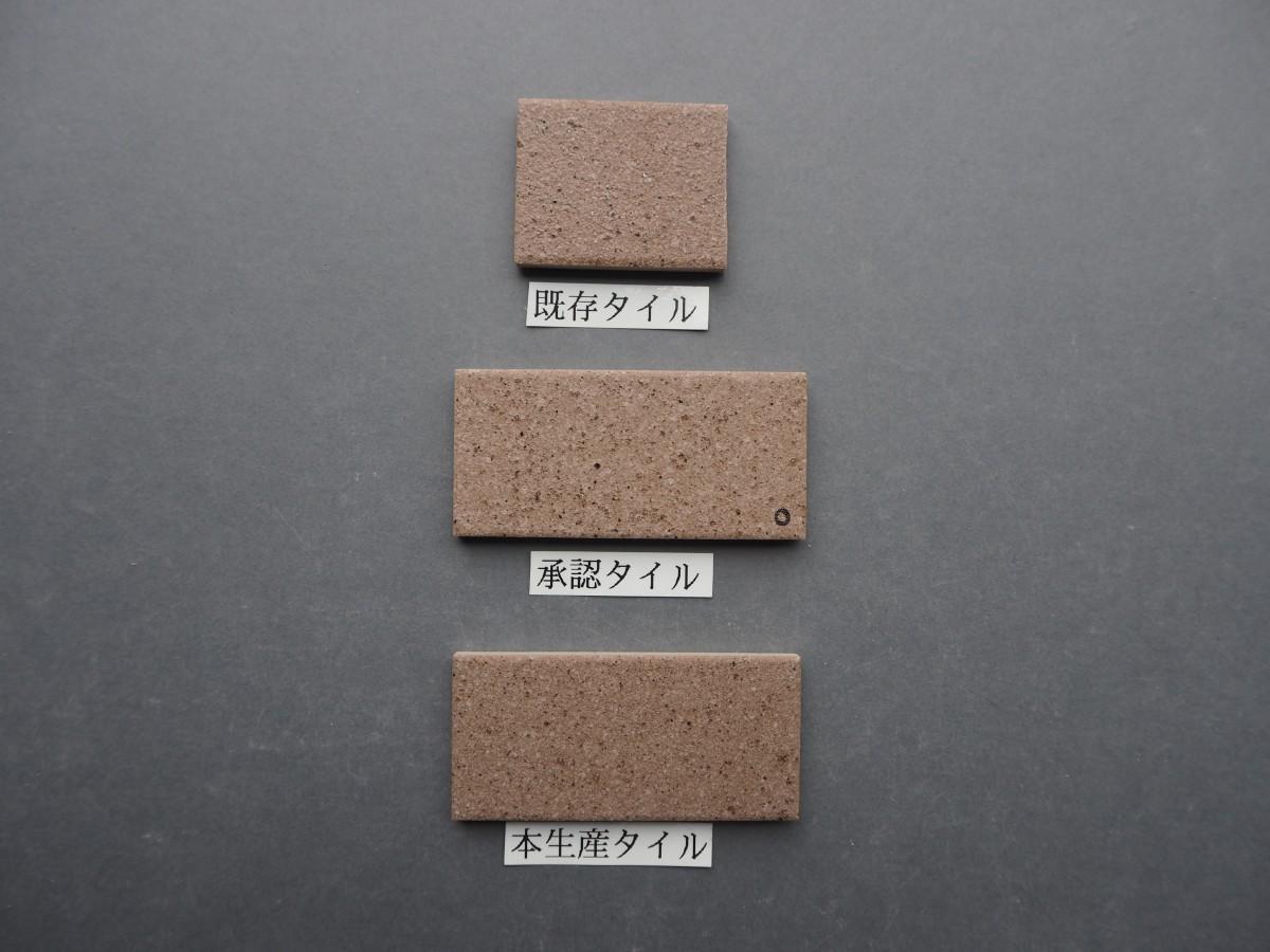 乾式施釉45二丁タイル95×45 関東地区某現場 (17)