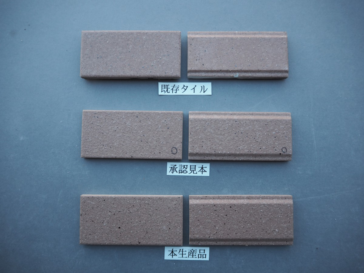 乾式施釉山型・平45二丁タイル95×45 関東地区某現場 (2)