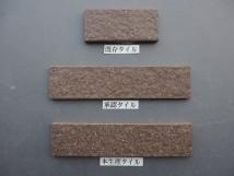 乾式施釉石面45四丁タイル195×45 関東地区某現場 (2)