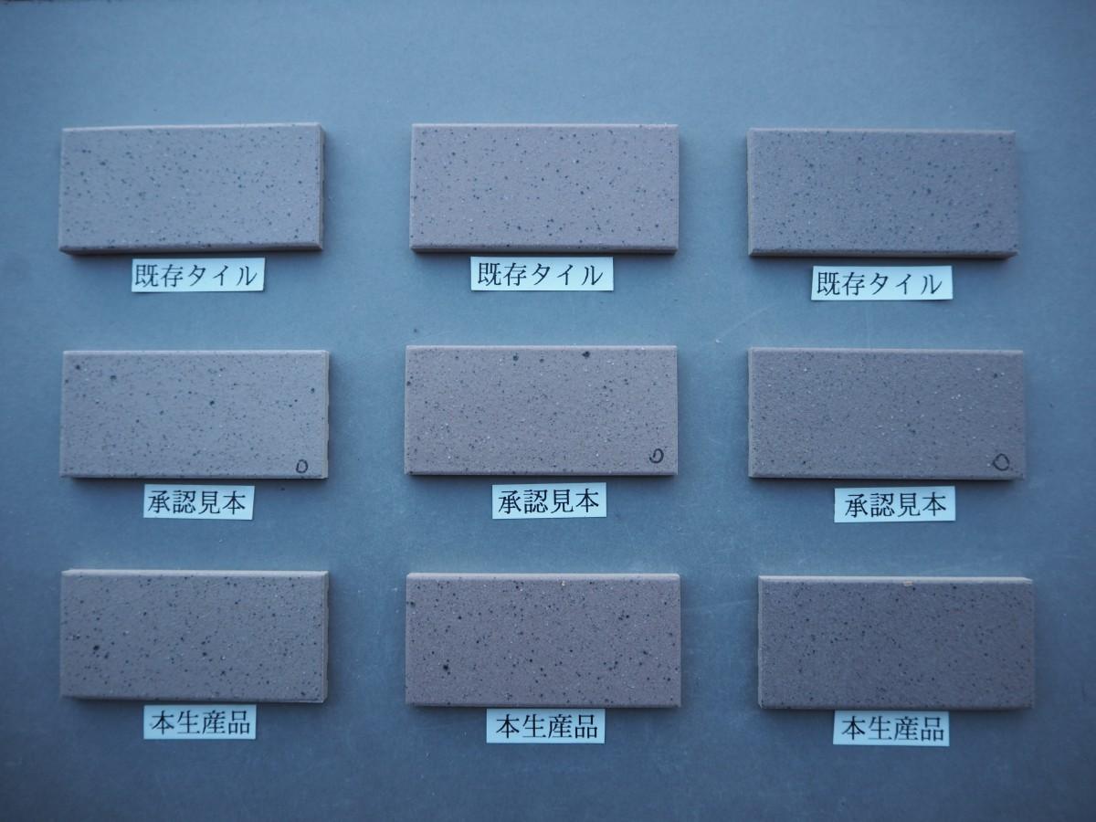 乾式施釉45二丁タイル95×45 関東地区某現場 (43)