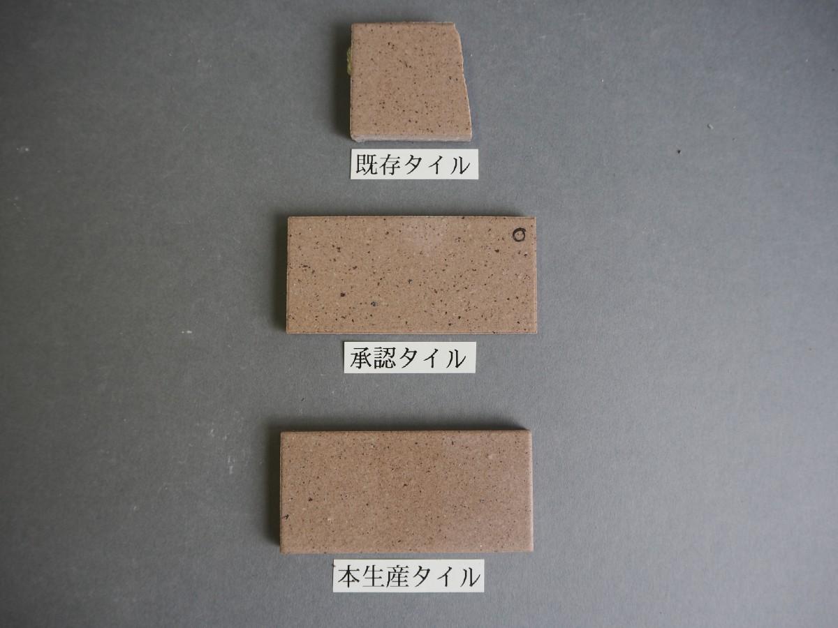 乾式無釉45二丁タイル95×45 関東地区某現場 (2)