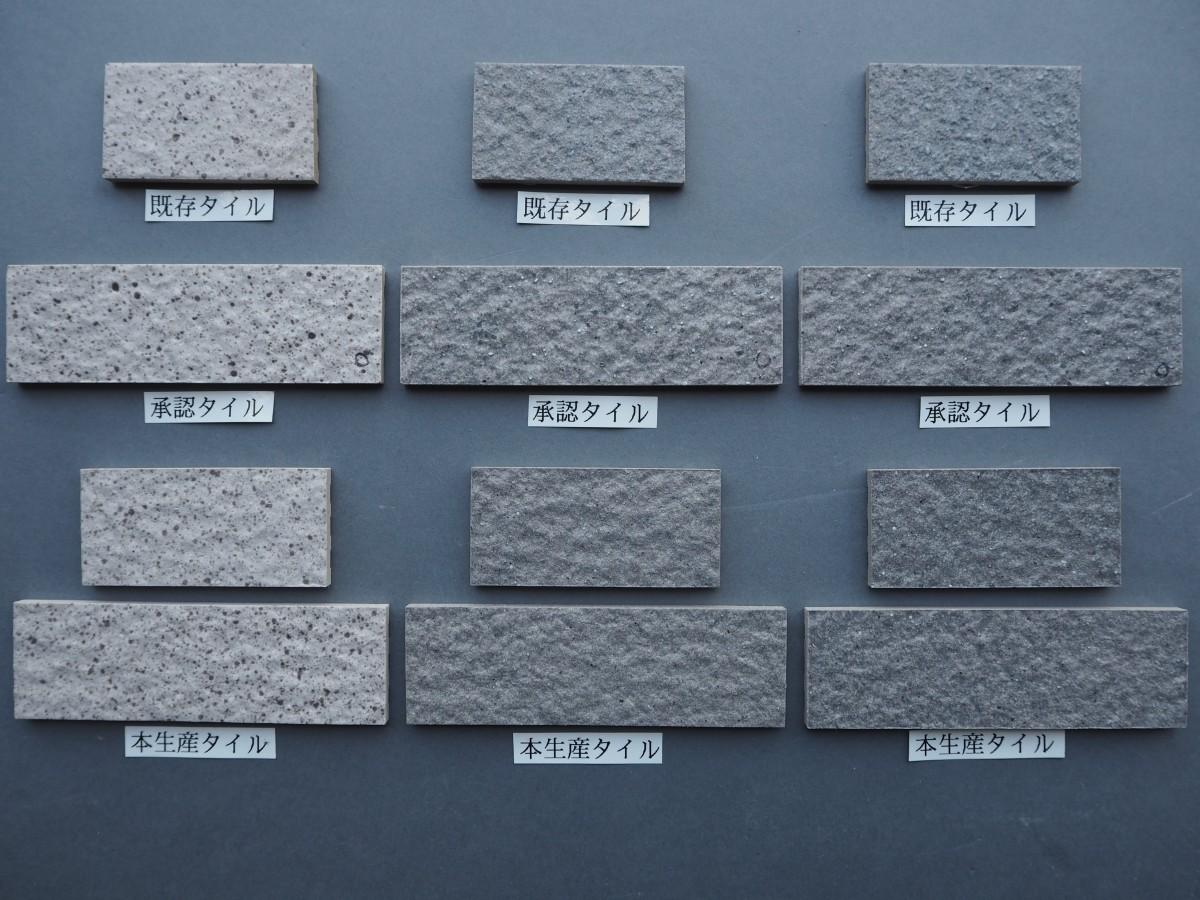 乾式施釉石面45二丁・三丁タイル95×45 145×45 東北地区某現場