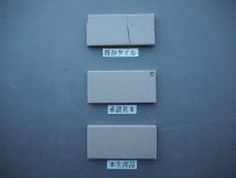 乾式施釉45二丁タイル95×45 関西地区某現場 (9)
