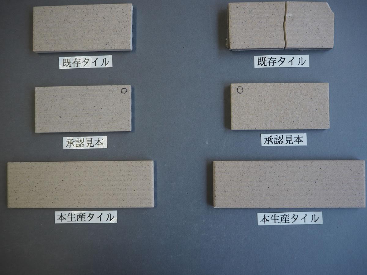 施釉特面45三丁タイル145×45 関東地区某現場 (2)
