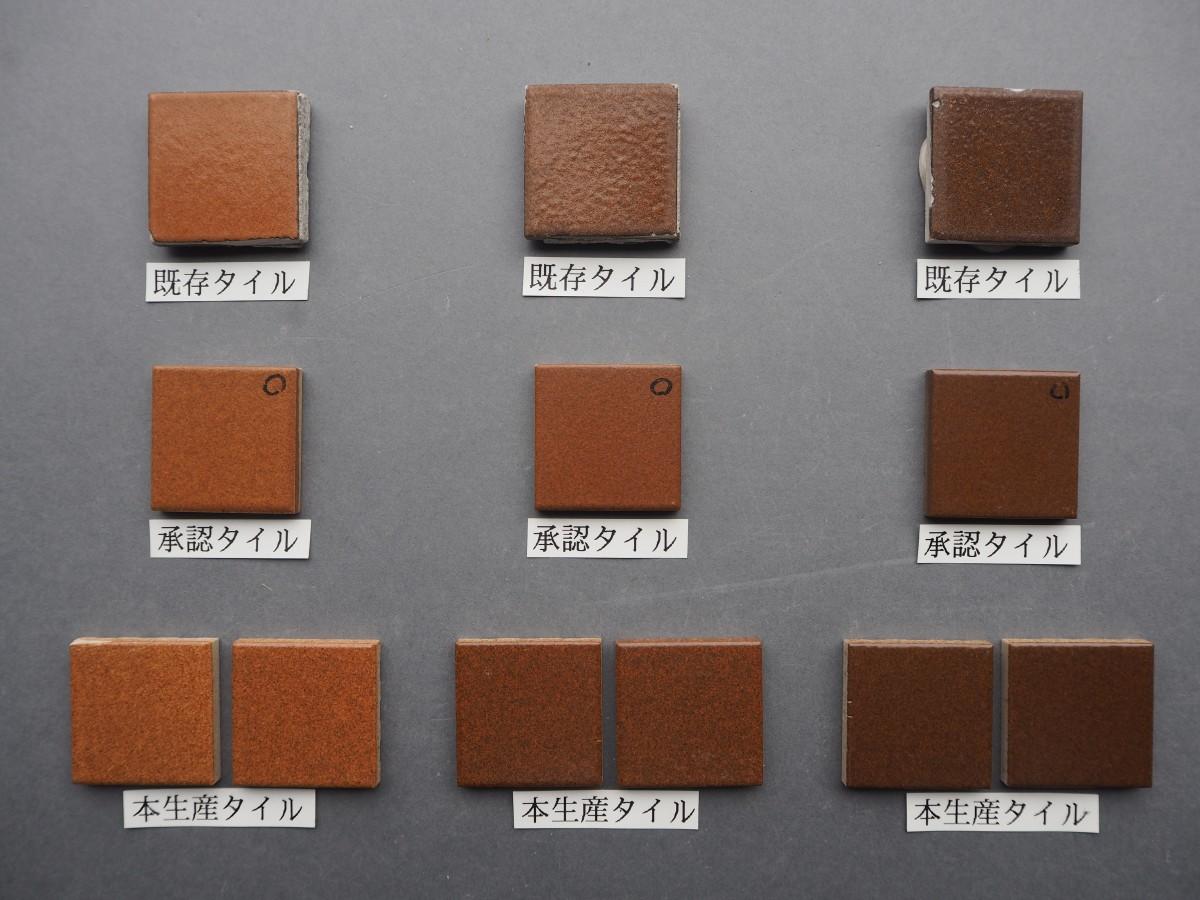 乾式施釉45角タイル45×45 関東地区某現場 (19)