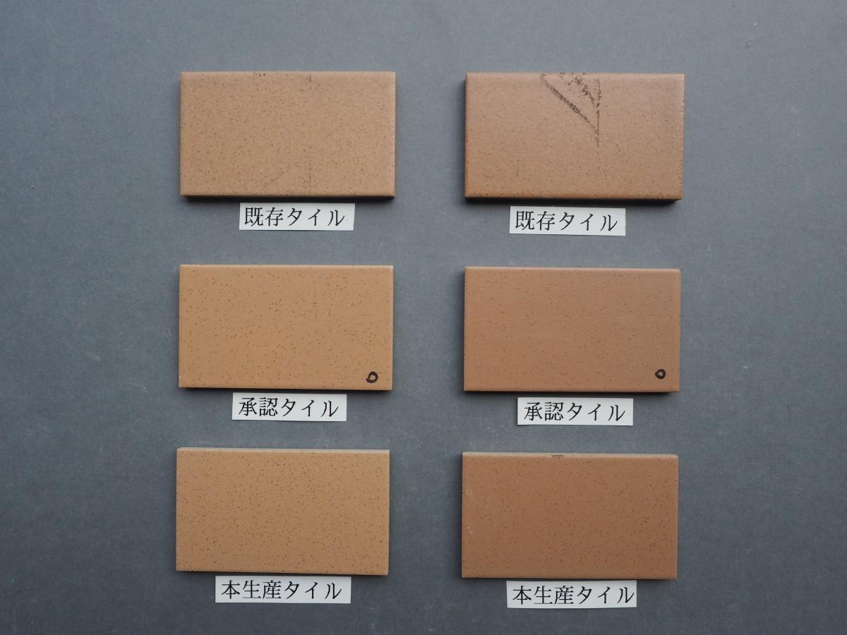 乾式施釉ニュー小口タイル94×54 中国地区某現場