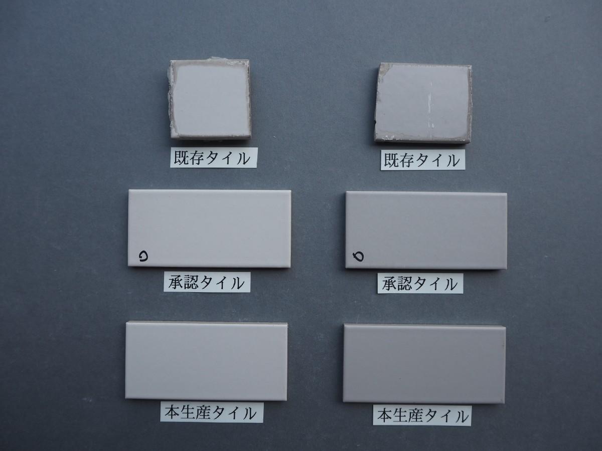 乾式施釉45二丁タイル95×45 関東地区某現場 (12)