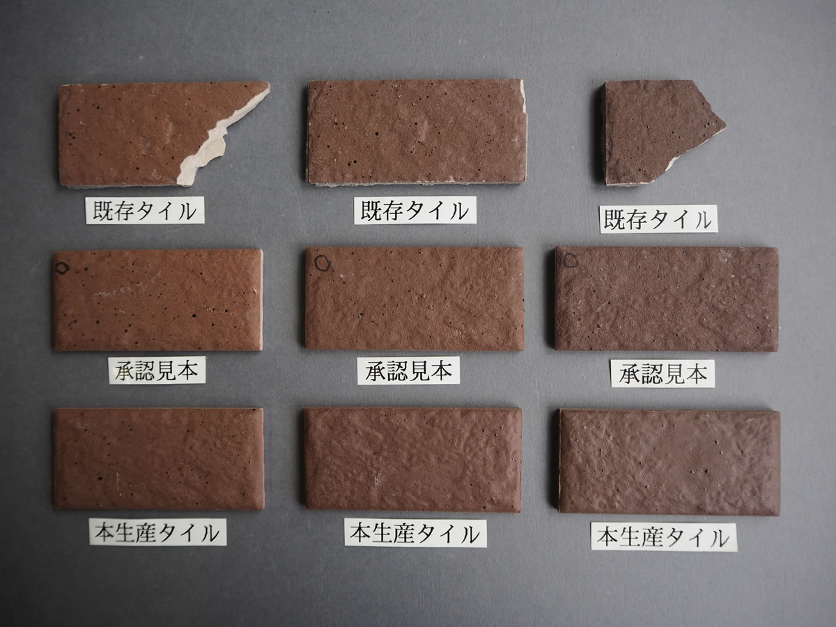 施釉特面45二丁タイル95×45 関東地区某現場 (3)