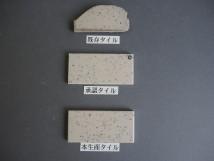 乾式無釉45二丁タイル95×45 関東地区某現場