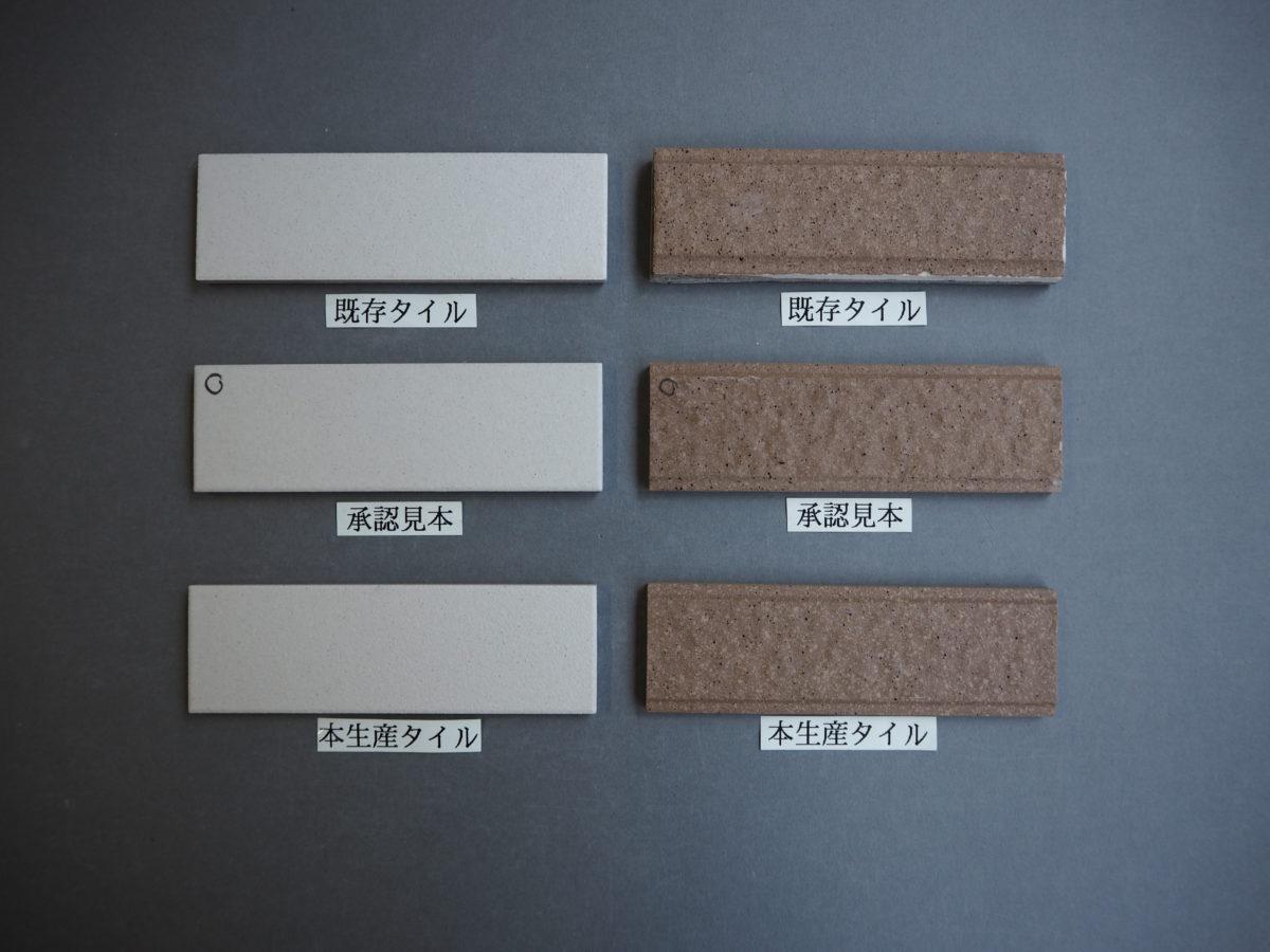 施釉平面・山型石面45三丁タイル 145×45 北海道地区某現場