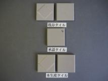 乾式施釉特面・平面45角タイル45×45 関東地区某現場