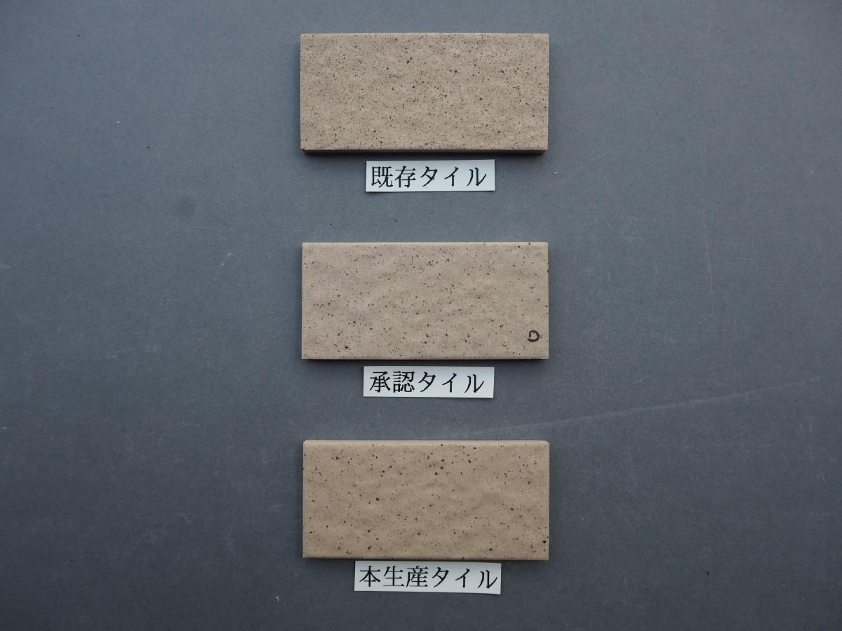 乾式施釉石面45二丁タイル95×60 九州地区某現場