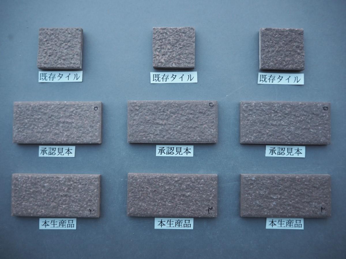 乾式無釉石面45二丁タイル95×45 関東地区某現場