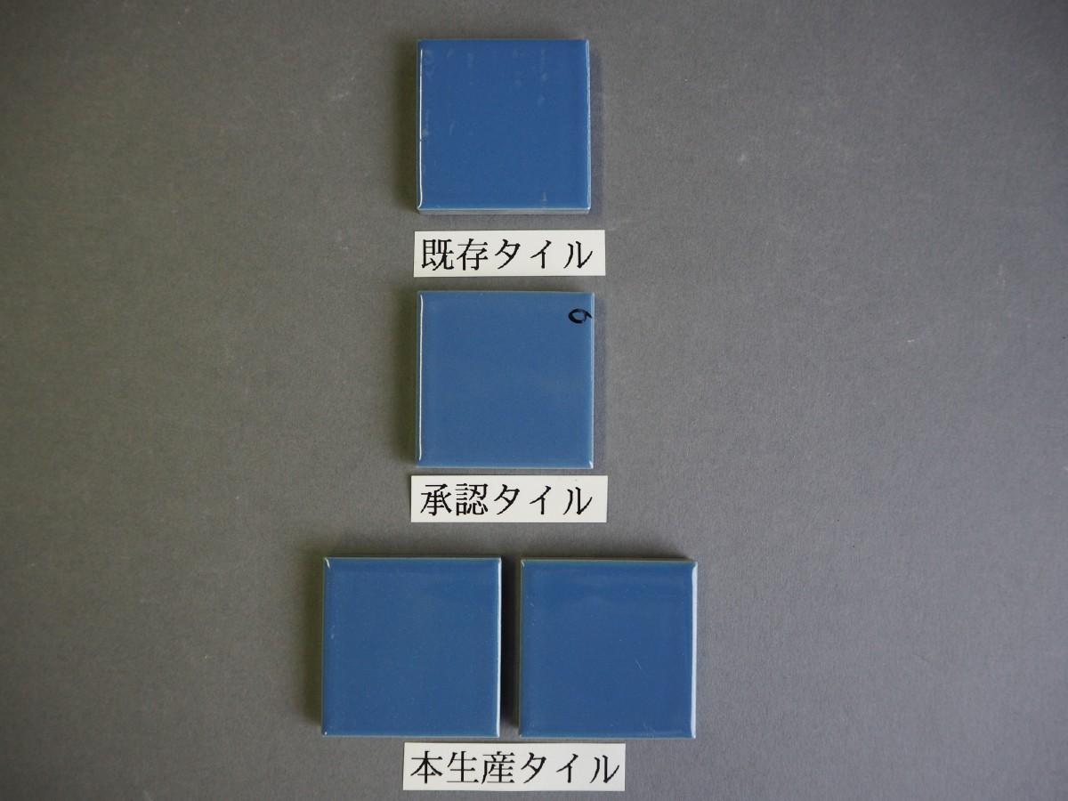 乾式施釉45角タイル45×45 関西地区某現場