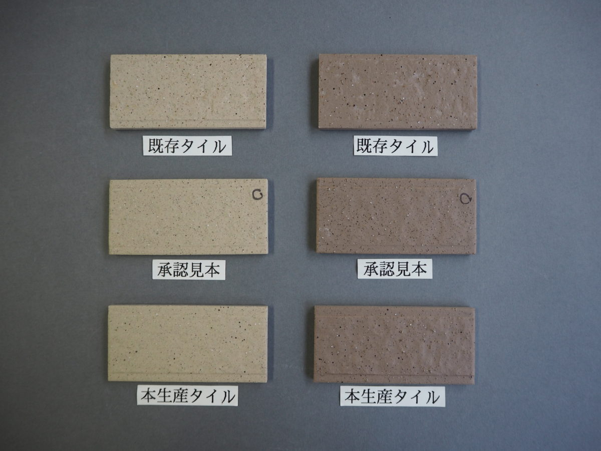 施釉山型石面45二丁タイル 95×45 関東地区某現場