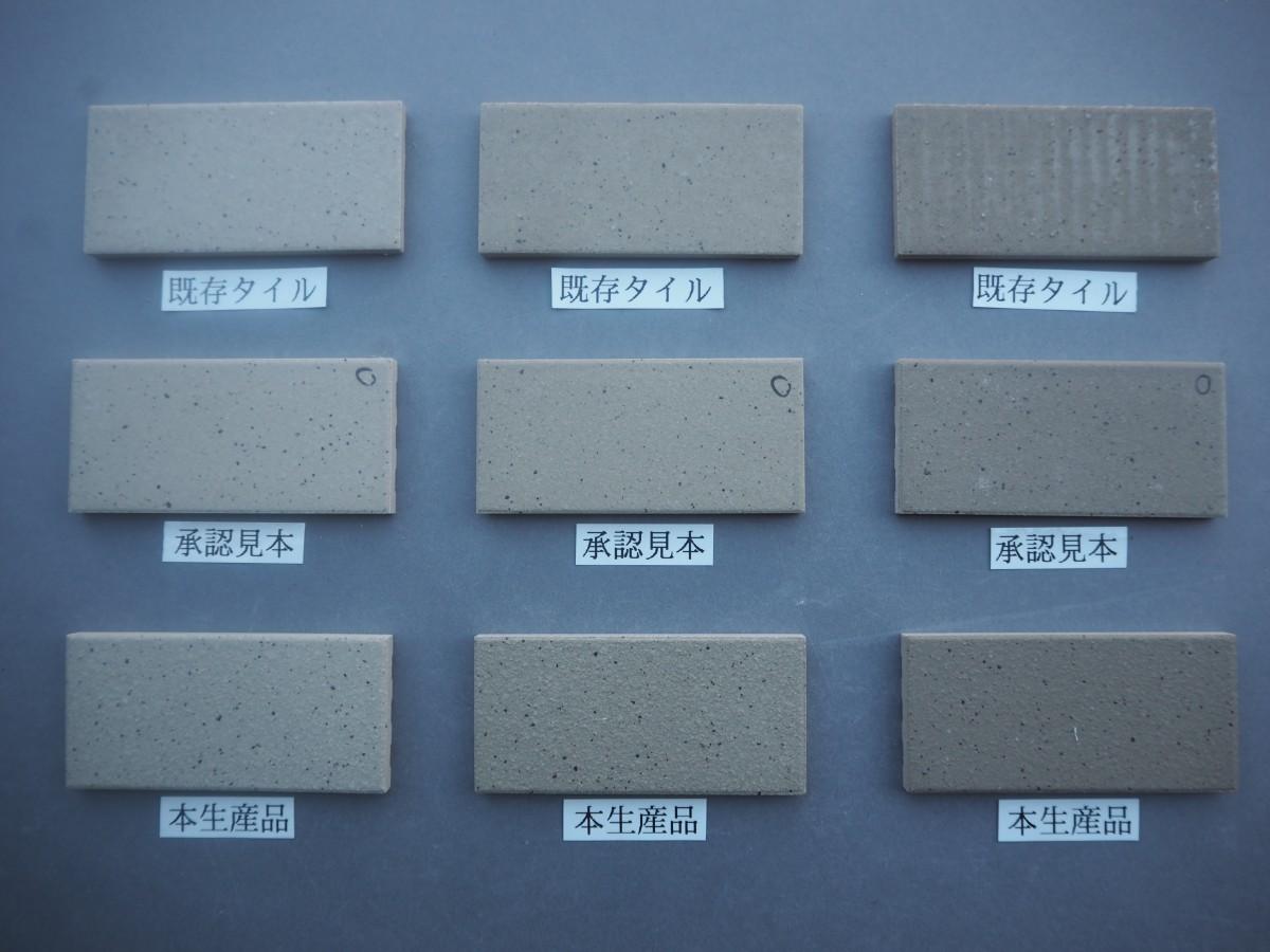 乾式施釉45二丁タイル95×45 関西地区某現場 (6)