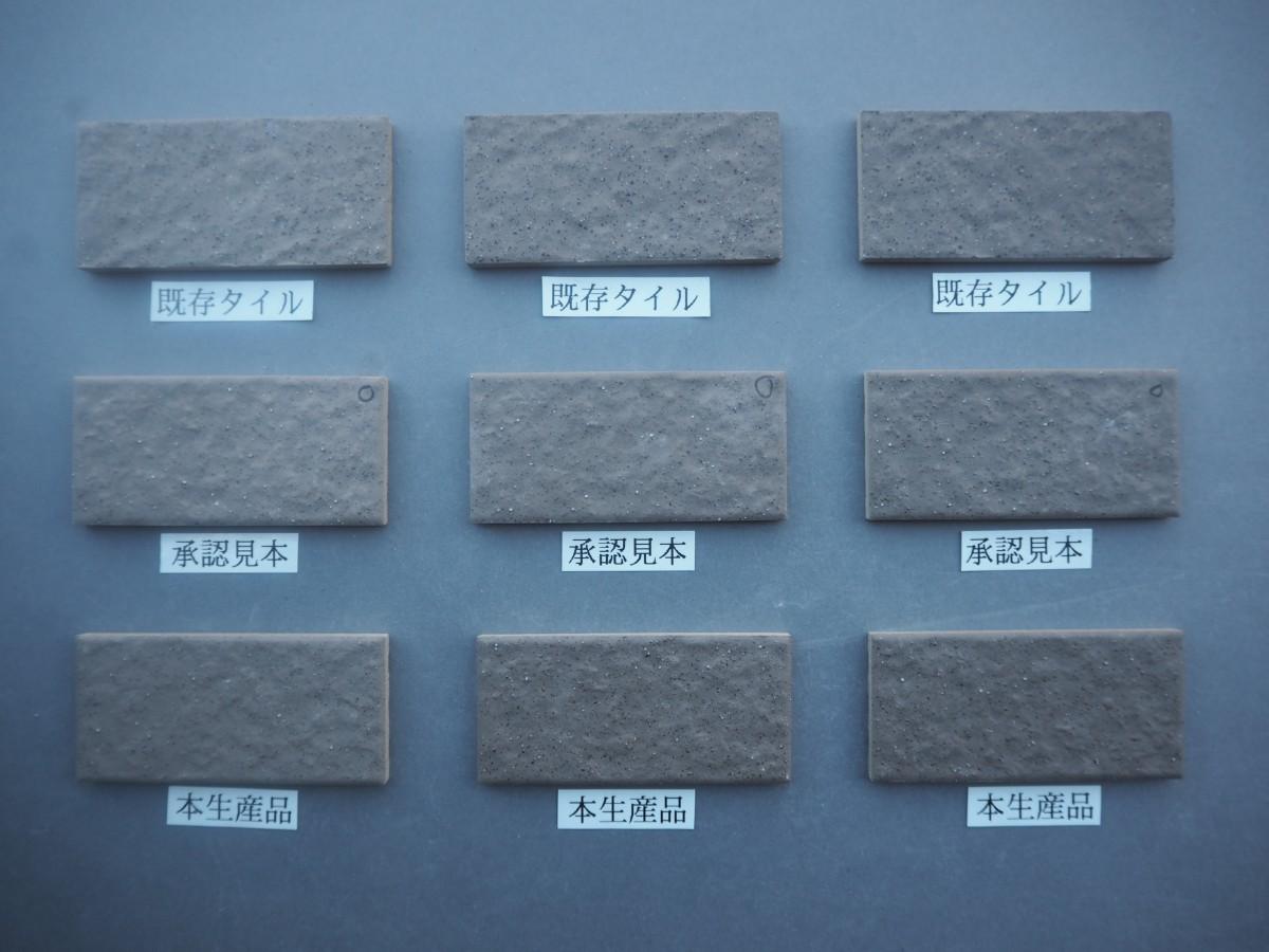 乾式施釉石面45二丁タイル95×45 関東地区某現場 (37)