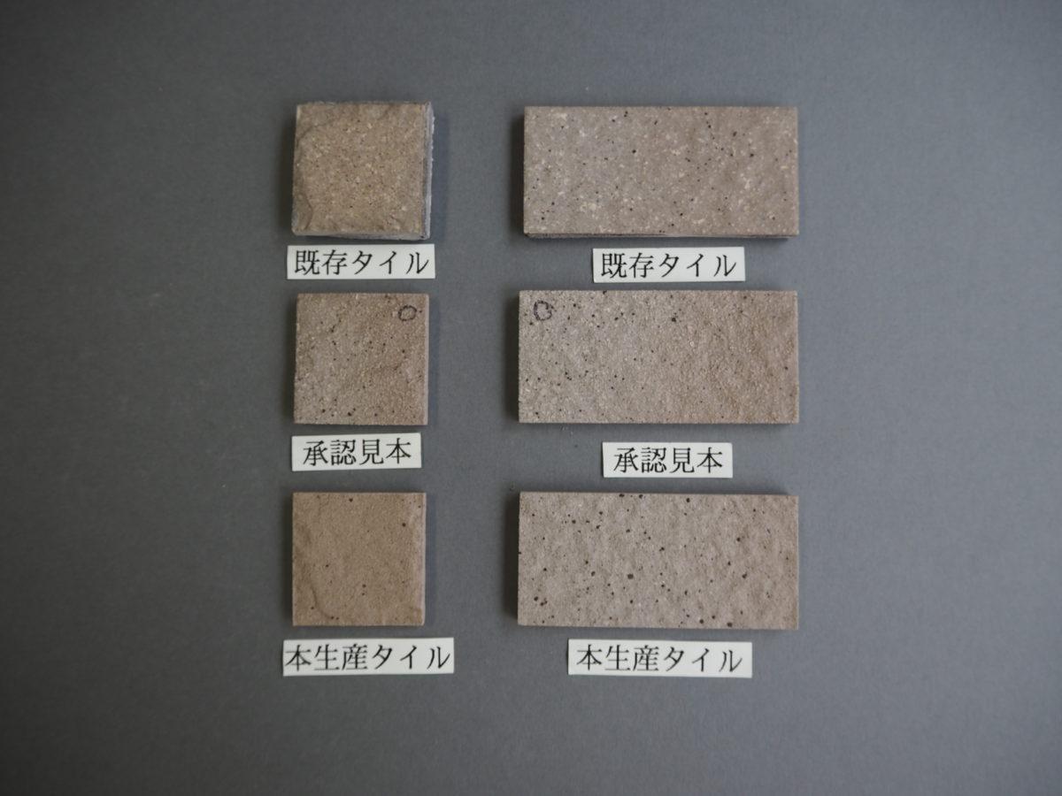 施釉特面45角 施釉石面45二丁タイル 45×45 95×45 東北地区某現場