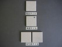乾式施釉45角タイル45×45 関東地区某現場 (3)