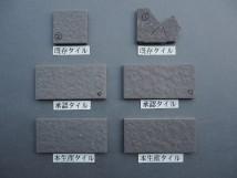 乾式施釉石面45二丁タイル95×45 関東地区某現場 (26)