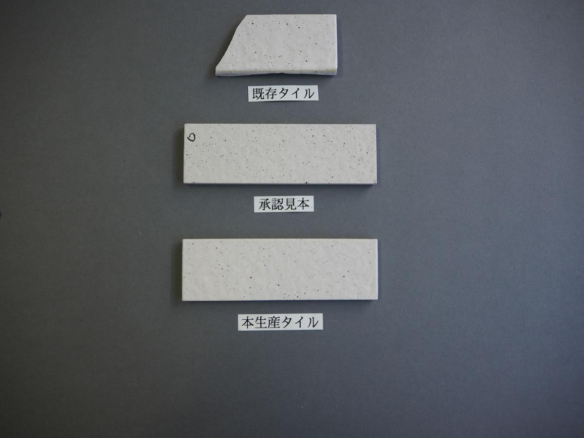 施釉石面45三丁タイル 関東地区某現場