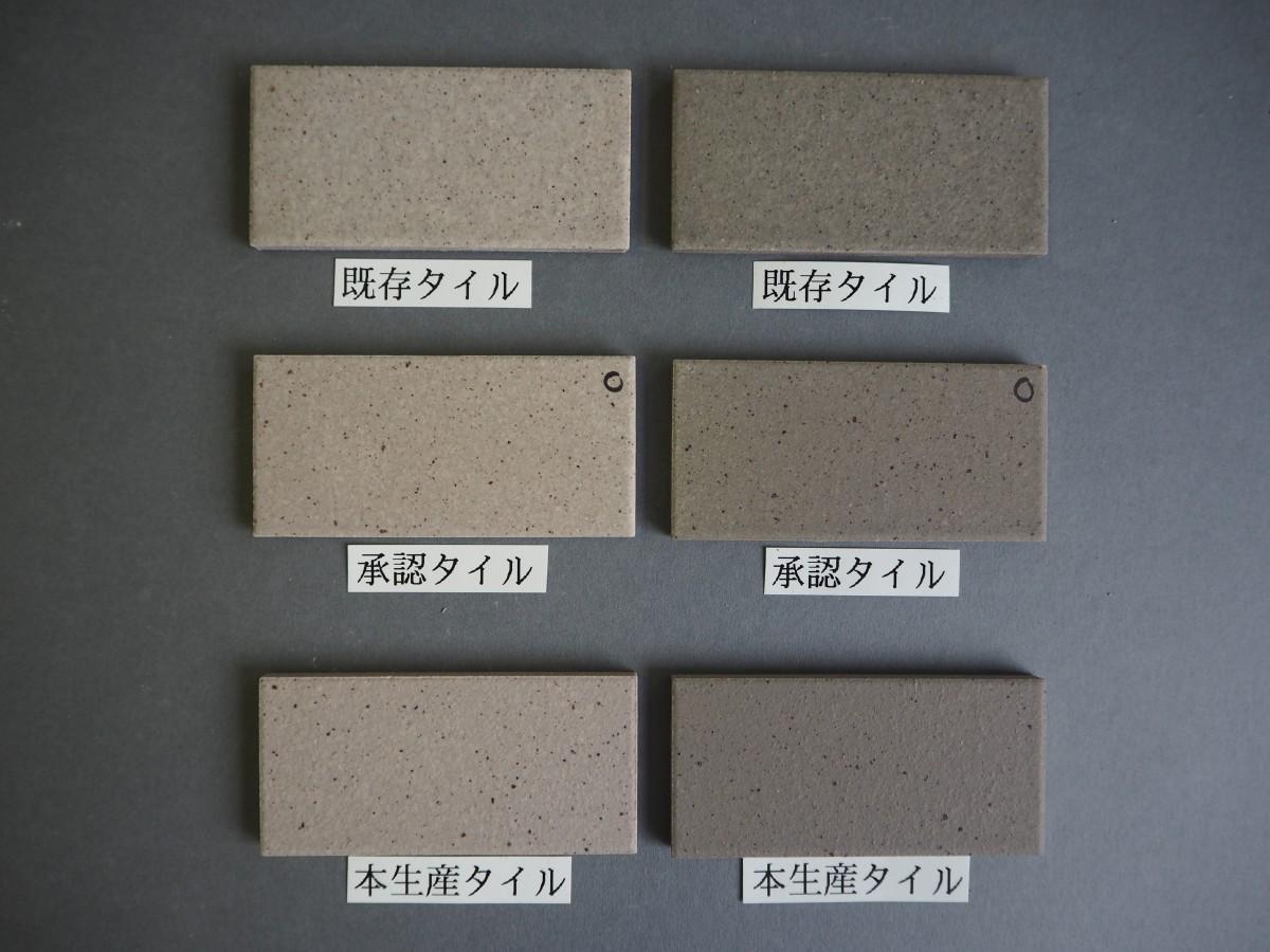 乾式施釉45二丁タイル95×45 関東地区某現場 (2)