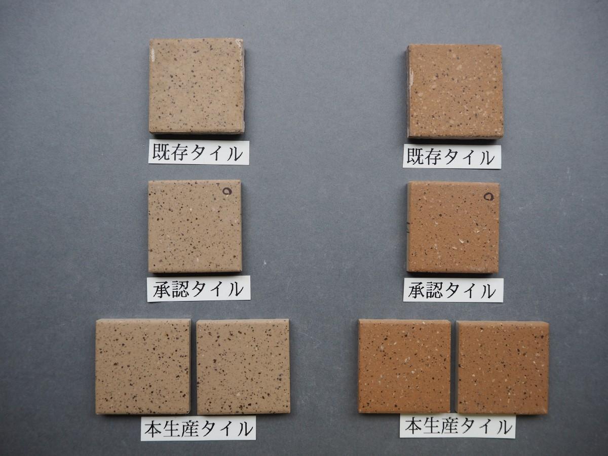 乾式施釉45角タイル45×45 関西地区某現場 (2)