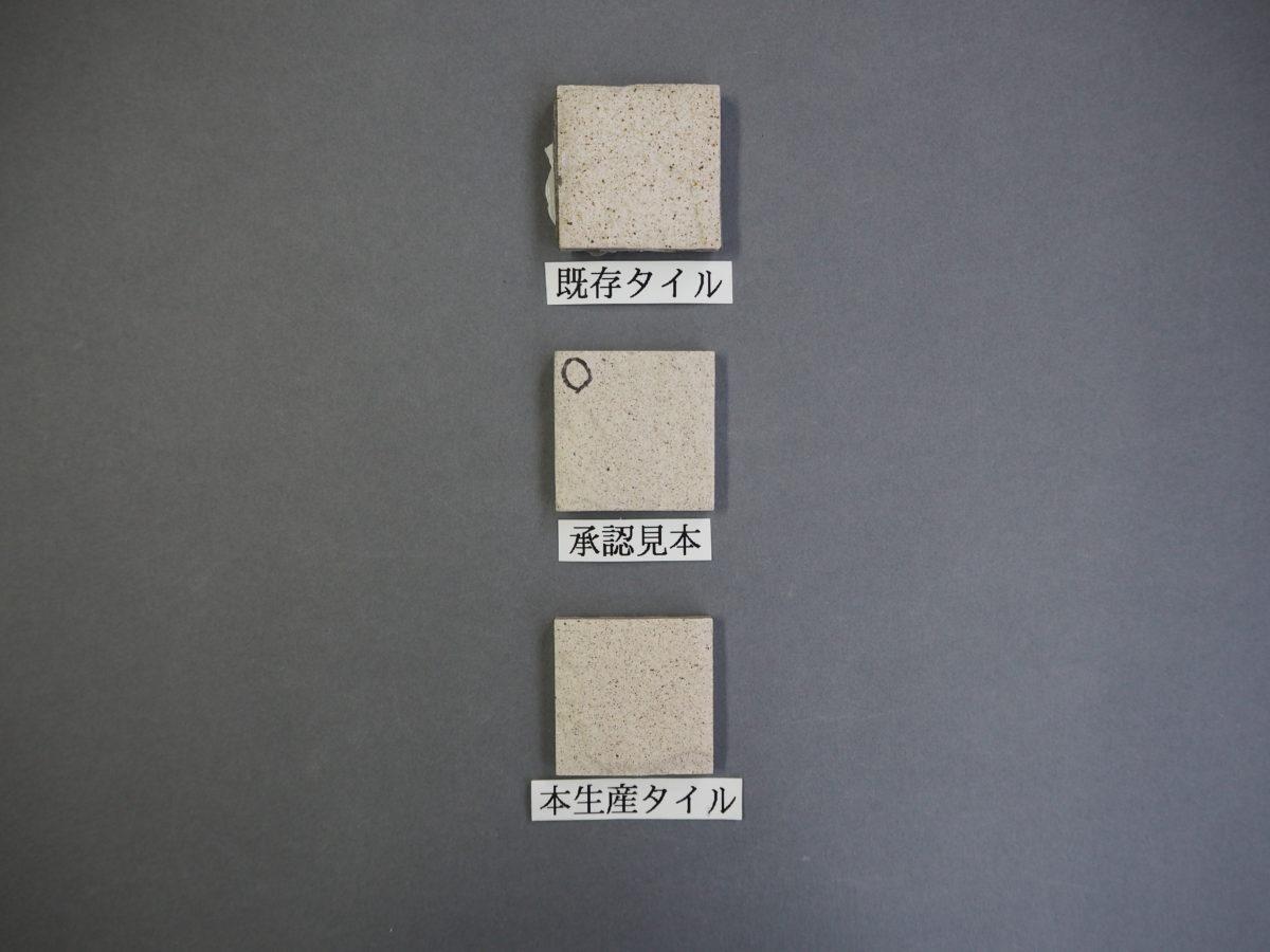 施釉特面45角タイル 45×45 関東地区某現場 (7)