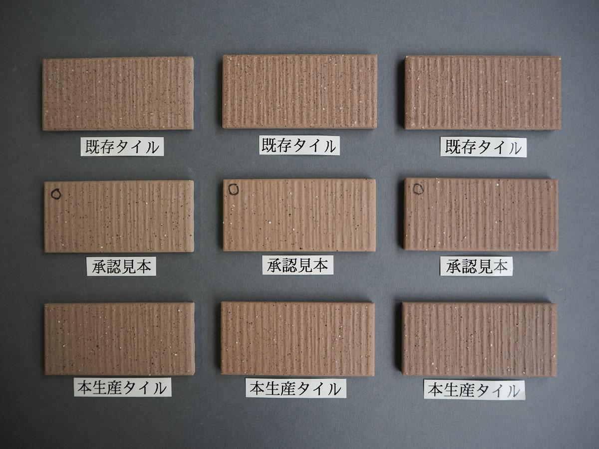施釉特面45二丁タイル95×45 関西地区某現場