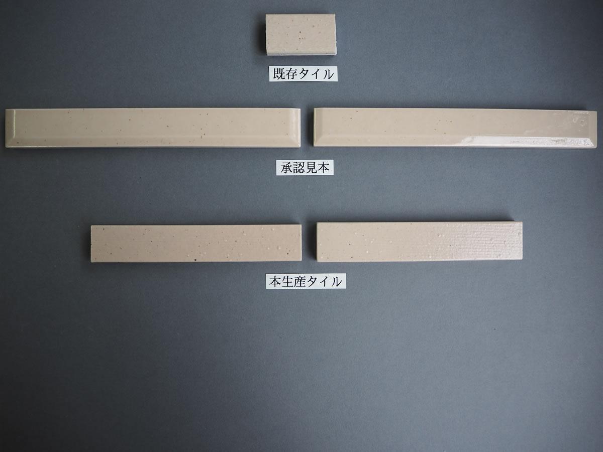 施釉ボーダータイル160×30 関東地区個人邸