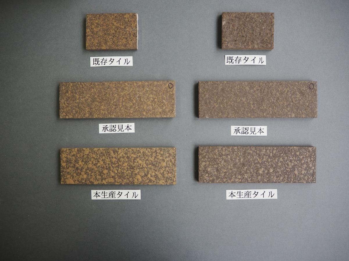 施釉石面45三丁タイル145×45 関東地区某現場