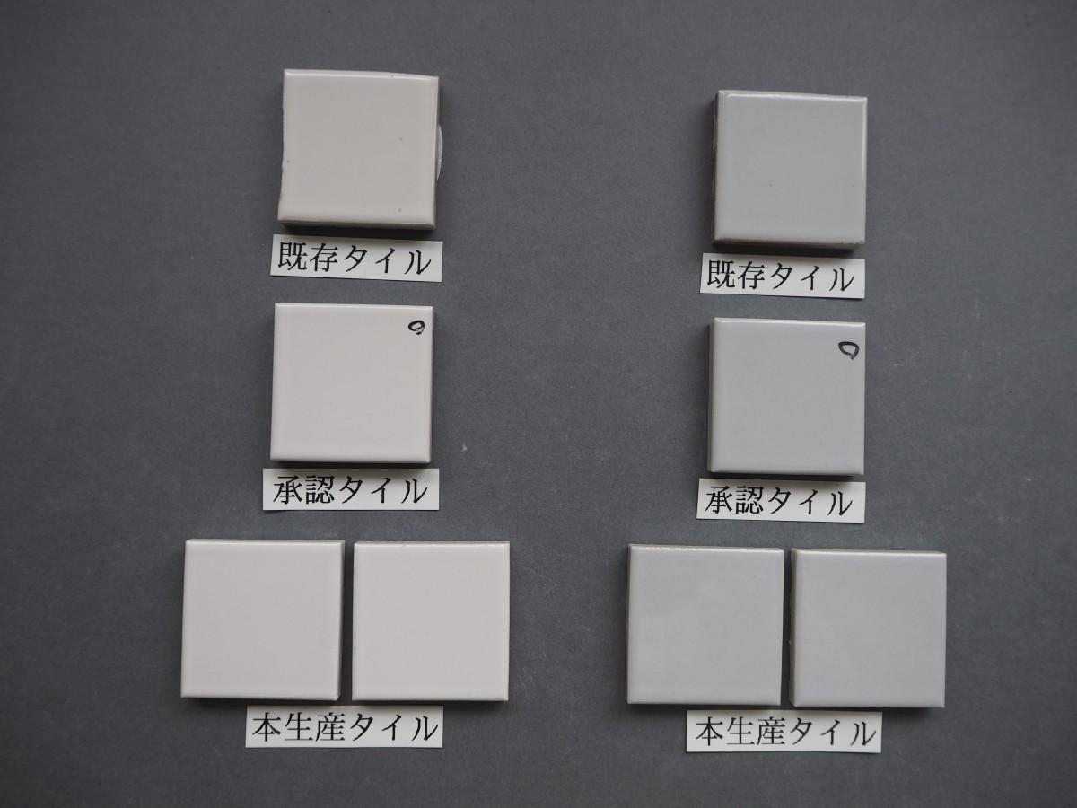 乾式施釉45角タイル45×45 関東地区某現場 (7)