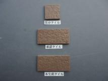 乾式施釉石面45二丁タイル95×45 関東地区某現場 (34)