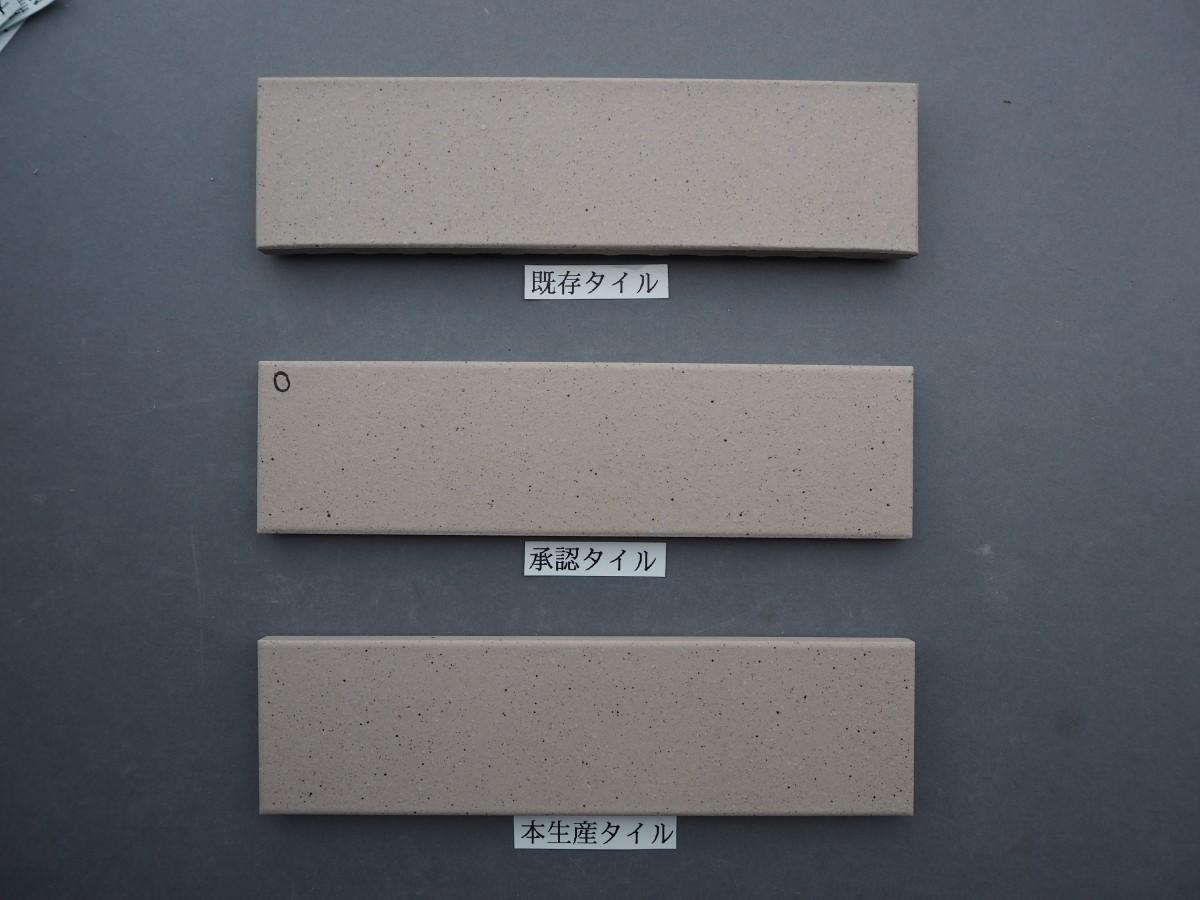 乾式施釉二丁掛タイル227×60 関東地区某現場 (9)