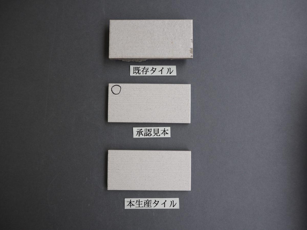 施釉特面45二丁タイル 95×45 関西地区某現場 (2)